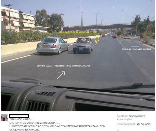 Κρήτη:Οδηγός μπήκε ανάποδα στην εθνική οδό και συνέχιζε αμέριμνος! (Photo)