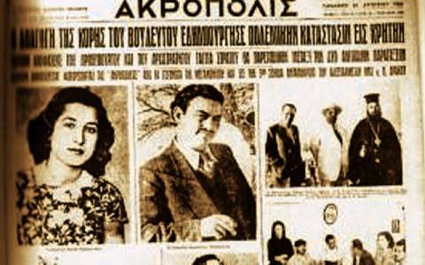 Η ερωτική ιστορία στην Κρήτη που ήταν αφορμή να αρθούν 9 άρθρα στο Συντάγμα