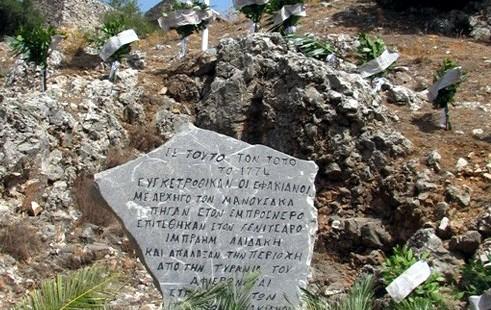 Χανιά: Χρυσοθήρες ψάχνουν τον θησαυρό του Ιμπραήμ Αληδάκη στον Εμπρόσνερο