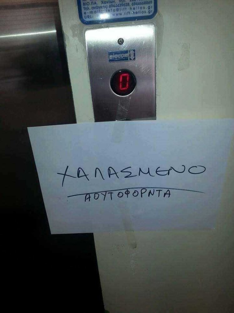 Κρήτη «αουτοφόρντα»....Τα Αγγλικά σε νέο επίπεδο