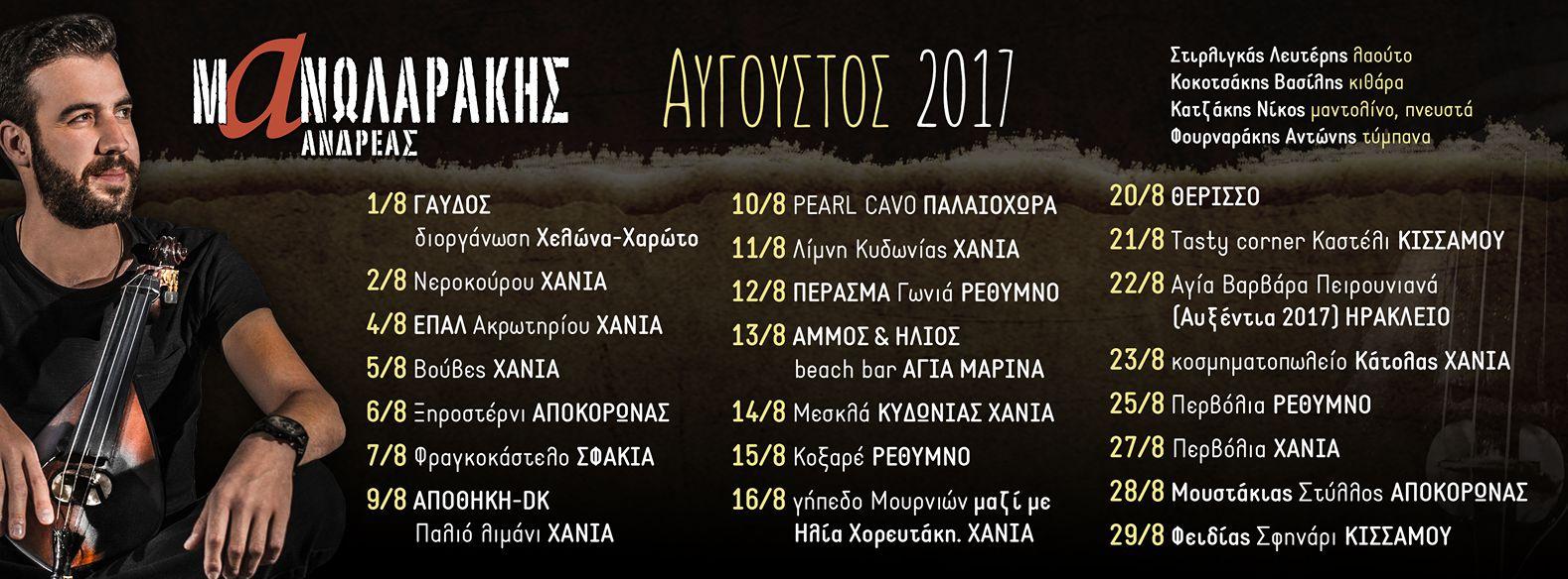 Δείτε της Κρητικές Βραδιές του Ανδρέα Μανωλαράκη τον Αύγουστο 2017