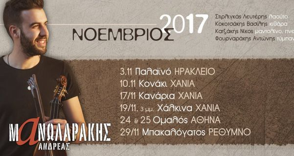 Ανδρέας Μανωλαράκης- Νοέμβριος 2017