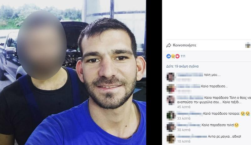 Το προφίλ του άτυχου νεαρού στο Facebook κατακλύστηκε από συλλυπητήρια μηνύματα