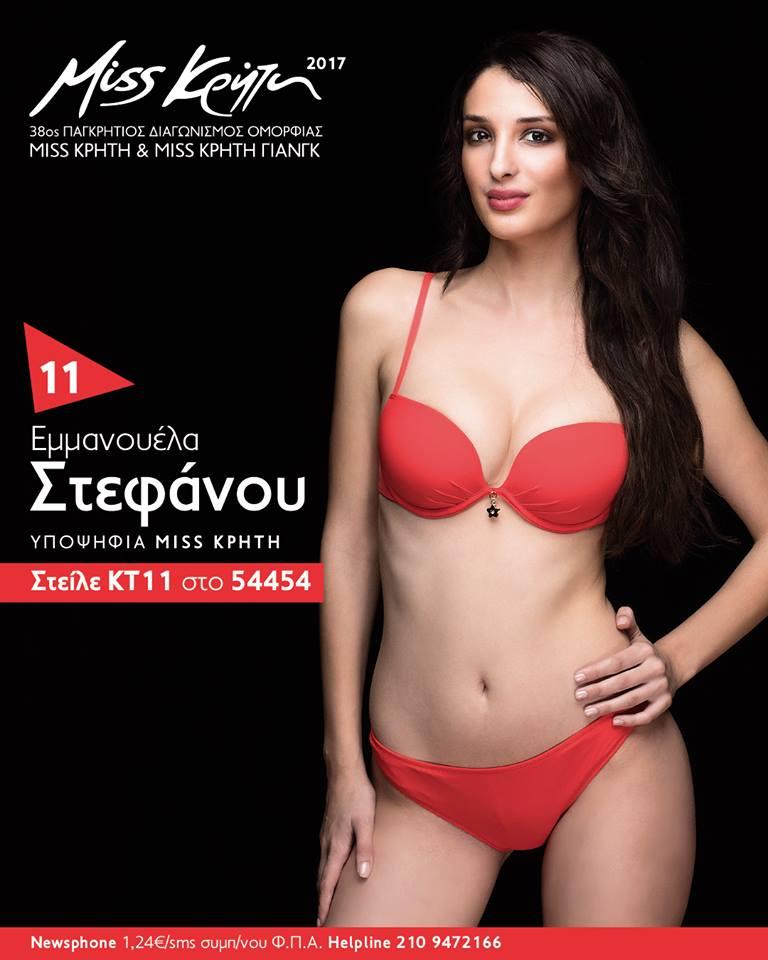 Α' Αναπληρωματική Miss Κρήτη - Εμμανουέλα Στεφάνου