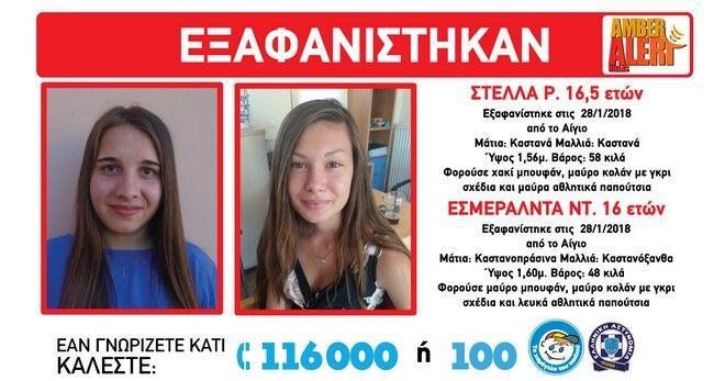 Εξαφανίστηκαν δύο 16χρονα κορίτσια