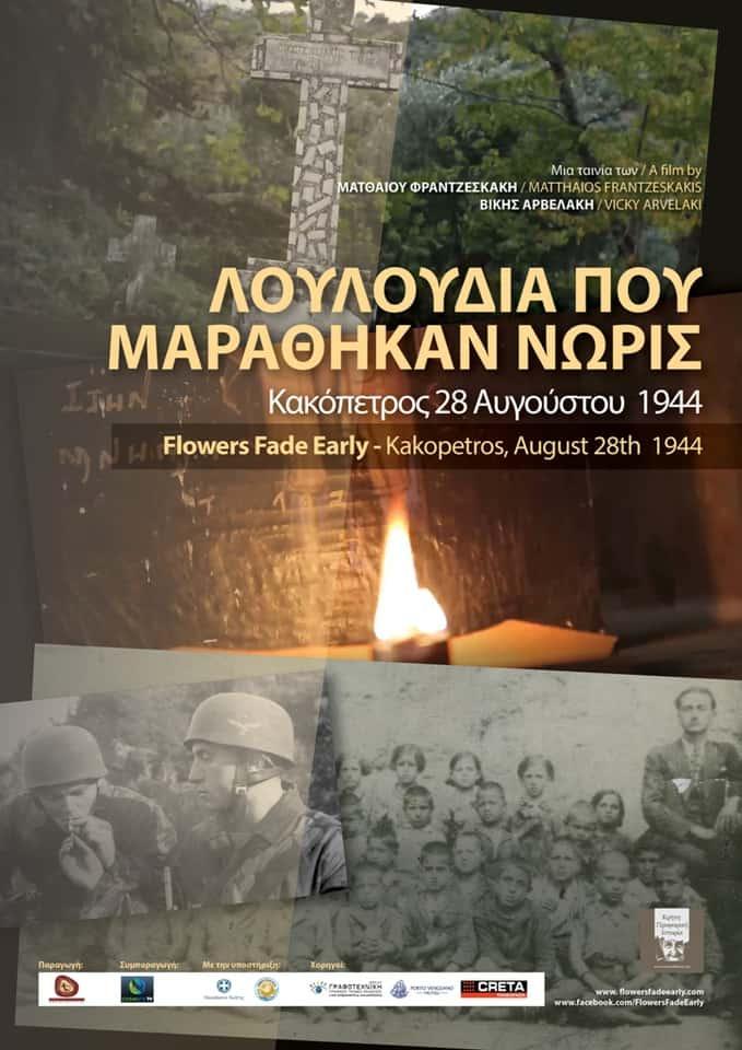 Χανιώτικη ταινία για τις εκτελέσεις στον Κακόπετρο πάει στο Φεστιβάλ Ντοκιμαντέρ Θεσσαλονίκης! (τρέιλερ)