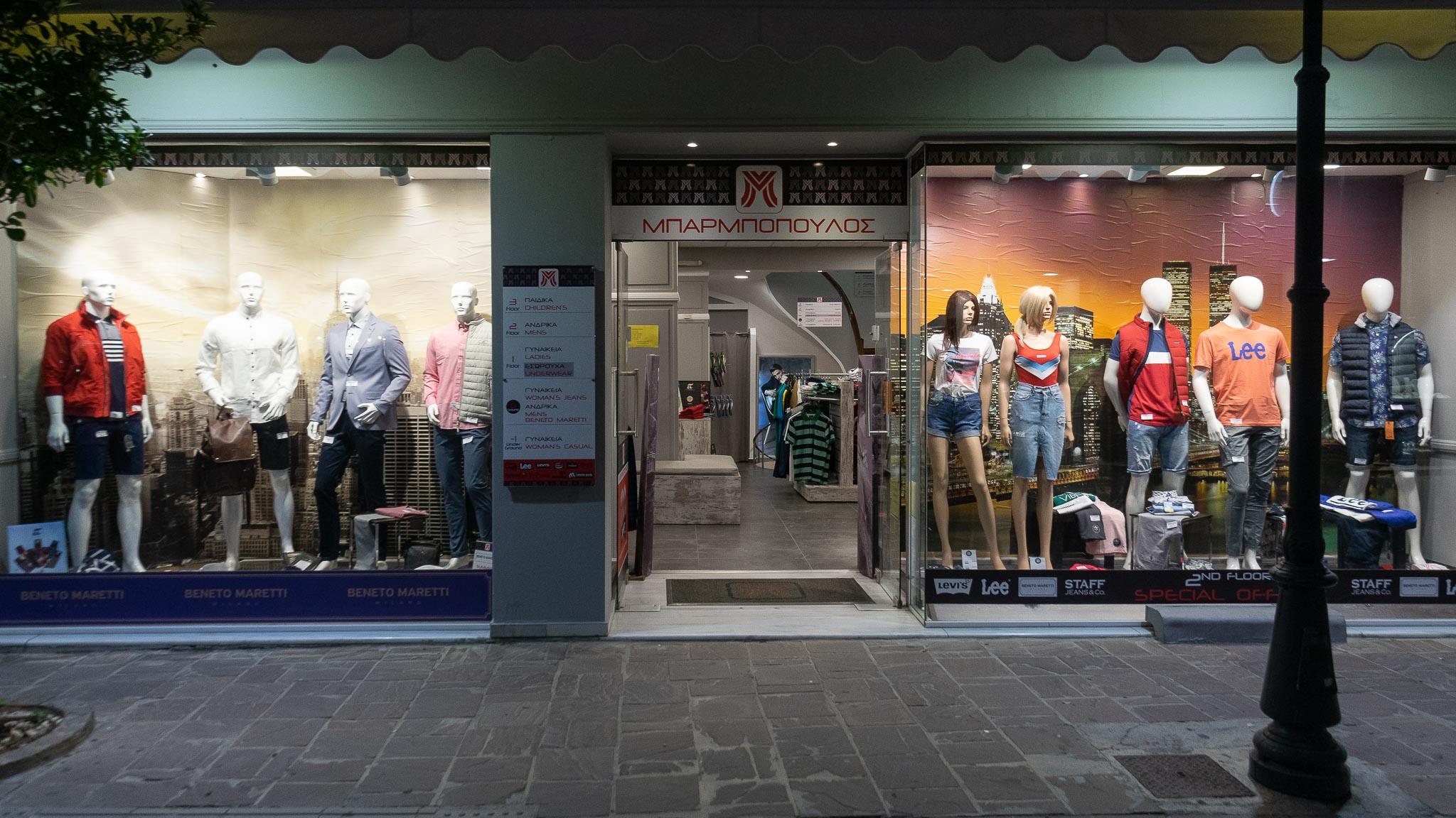 Μπαρμπόπουλος κατάστημα ένδυσης στα Χανιά