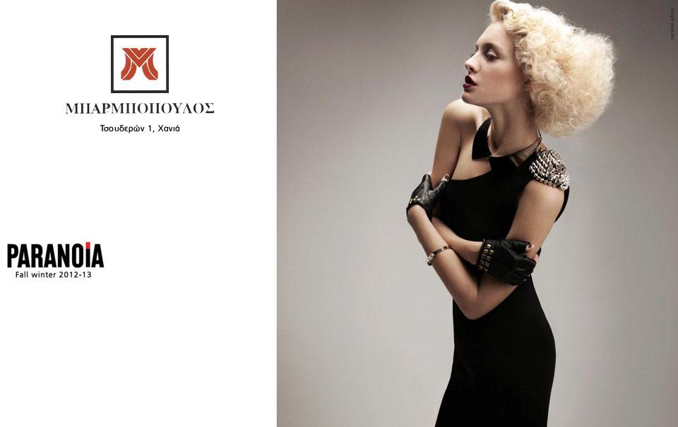 Η νέα συλλογή PARANOIA Φθινόπωρο Χειμώνας 2012-2013