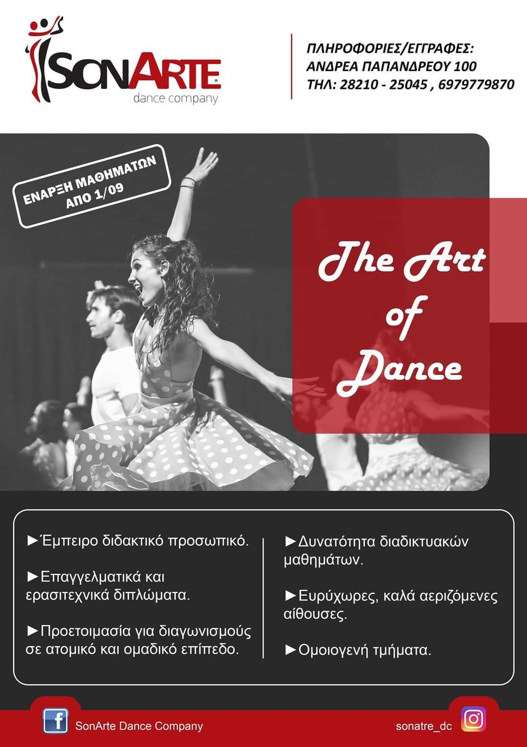 SonArte Dance Company, σχολή χορού στα Χανιά