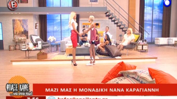 Νανά Καραγιάννη: Η πρώτη τηλεοπτική εμφάνιση μετά την περιπέτεια με την υγεία της