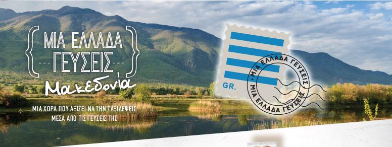 Τα Lidl παραποίησαν την Ελληνική σημαία σε συσκευασίες, φυλλάδια και internet