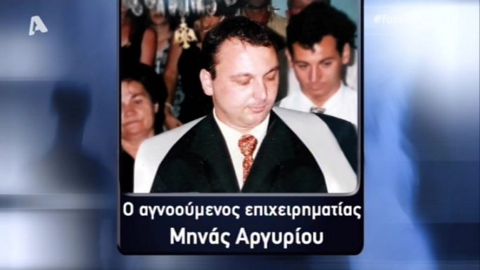 Τέλος στο θρίλερ του αγνοούμενου επιχειρηματία από την Κρήτη!