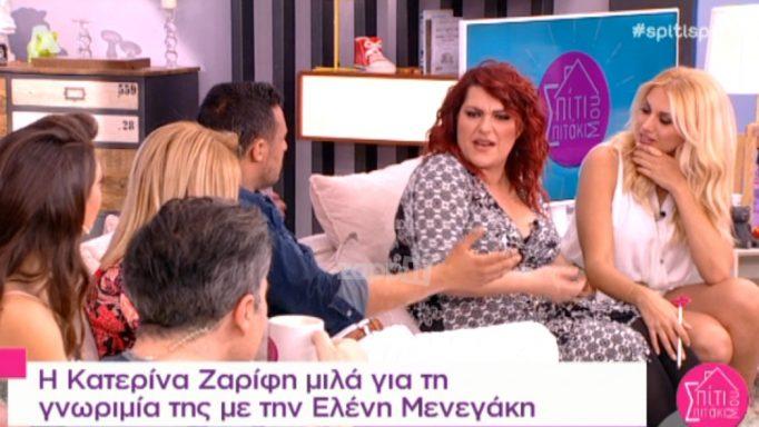 Κατερίνα Ζαρίφη: Δεν φαντάζεστε τι την ρώτησε η Ελένη Μενεγάκη όταν την γνώρισε!