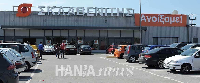 Άνοιξε σήμερα το πρωί τις πύλες του για τους καταναλωτές το νέο κατάστημα Σκλαβενίτης, στις Μουρνιές Χανίων (φωτο)