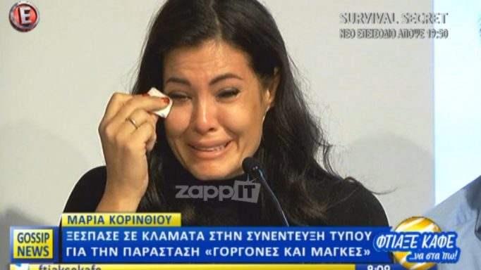 Κατέρρευσε μπροστά στις κάμερες η Μαρία Κορινθίου!