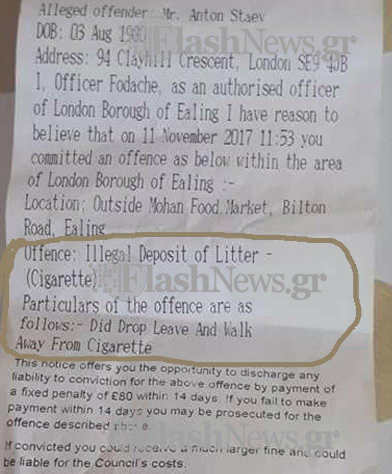 Ο απίστευτος λόγος για τον οποίο επέβαλαν πρόστιμο σε Χανιώτη στο Λονδίνο