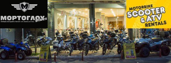 Μόρτογλου Χανιά - Μηχανάκια & Ποδήλατα
