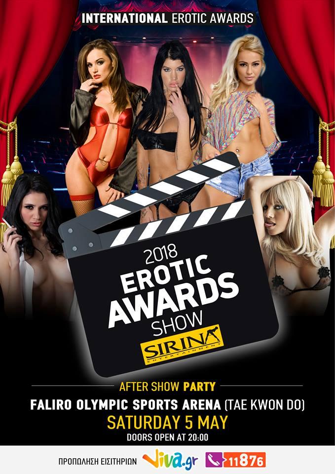 Είναι επίσημο: Στην Ελλάδα τα Erotic Awards 2018