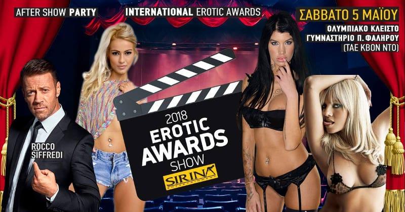 Τα Οσκαρ του πορνό θα γίνουν στην Αθήνα -Φθάνουν οι καλύτερες πορνοστάρ του κόσμου, 500 ευρώ τα εισιτήρια