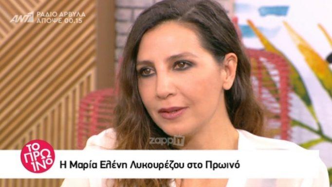 Μαρία Ελένη Λυκουρέζου: «Καλά κάνει και συνεχίζει τη ζωή του ο πατέρας μου με τη Νατάσα Καλογρίδη»!