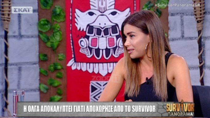 Survivor: Η Όλγα Φαρμάκη αποκάλυψε τον λόγο που αποχώρησε οικειοθελώς!