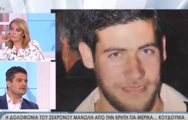 Βγήκαν στην Τατιάνα για την δολοφονία του 25χρονου στην εθνική οδό στα Χανιά