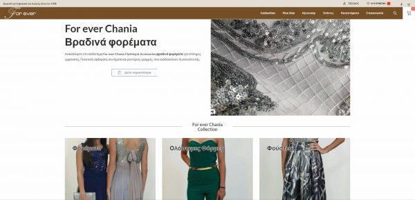Κατάστημα ρούχων Forever Chania