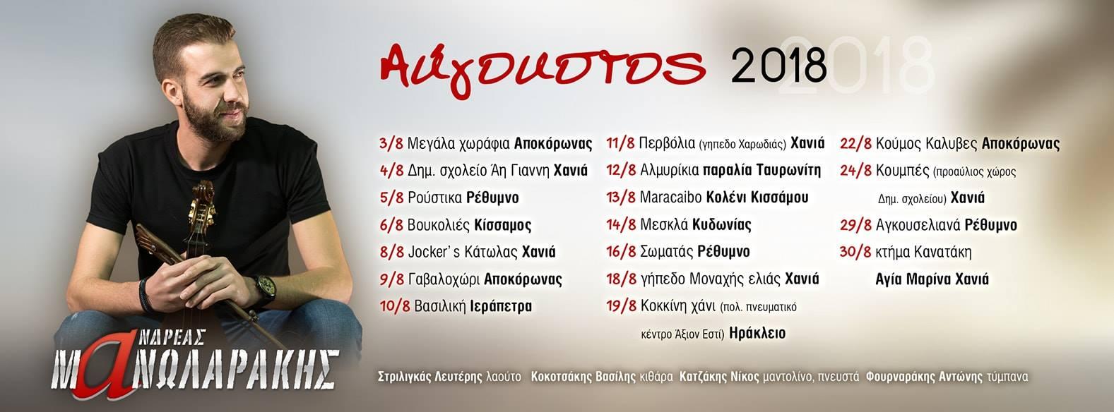 09 ΑΥΓ Ανδρέας Μανωλαράκης @ Γαβαλοχώρι Αποκορώνου
