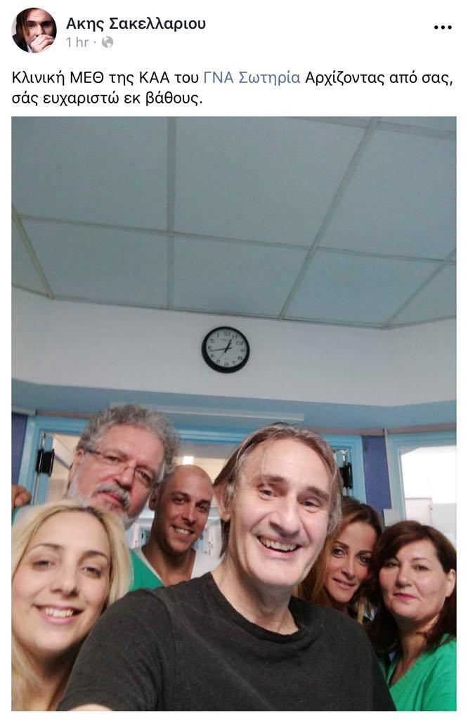 Άκης Σακελλαρίου: Η πρώτη φωτογραφία μετά τη σοβαρή περιπέτεια υγείας