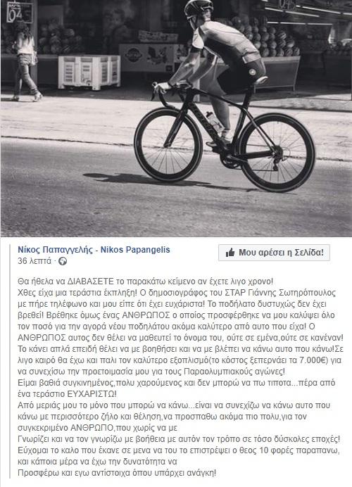 Βρέθηκε χρηματοδότης που θα αγοράσει στον Παραολυμπιονίκη νέο ποδήλατο