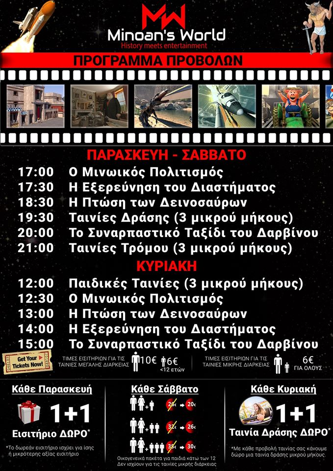Minoan's World 3D Gallery & 9D Cinema - Χανιά