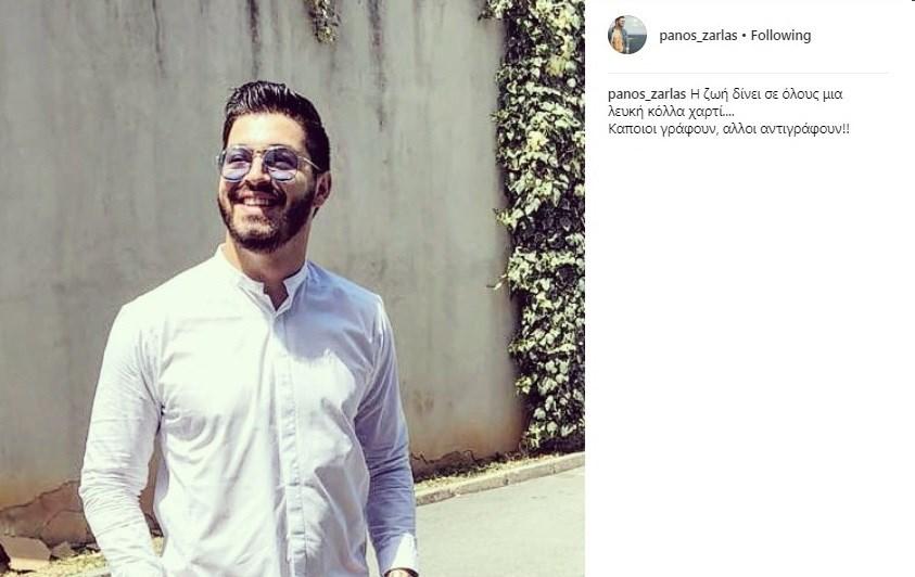 Ζάρλας: Το αινιγματικό μήνυμα στο instagram λίγο πριν τον χωρισμό του από την Κρητικιά