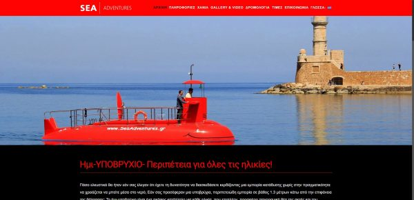 Ήμι-ΥΠΟΒΡΥΧΙΟ Sea Adventures