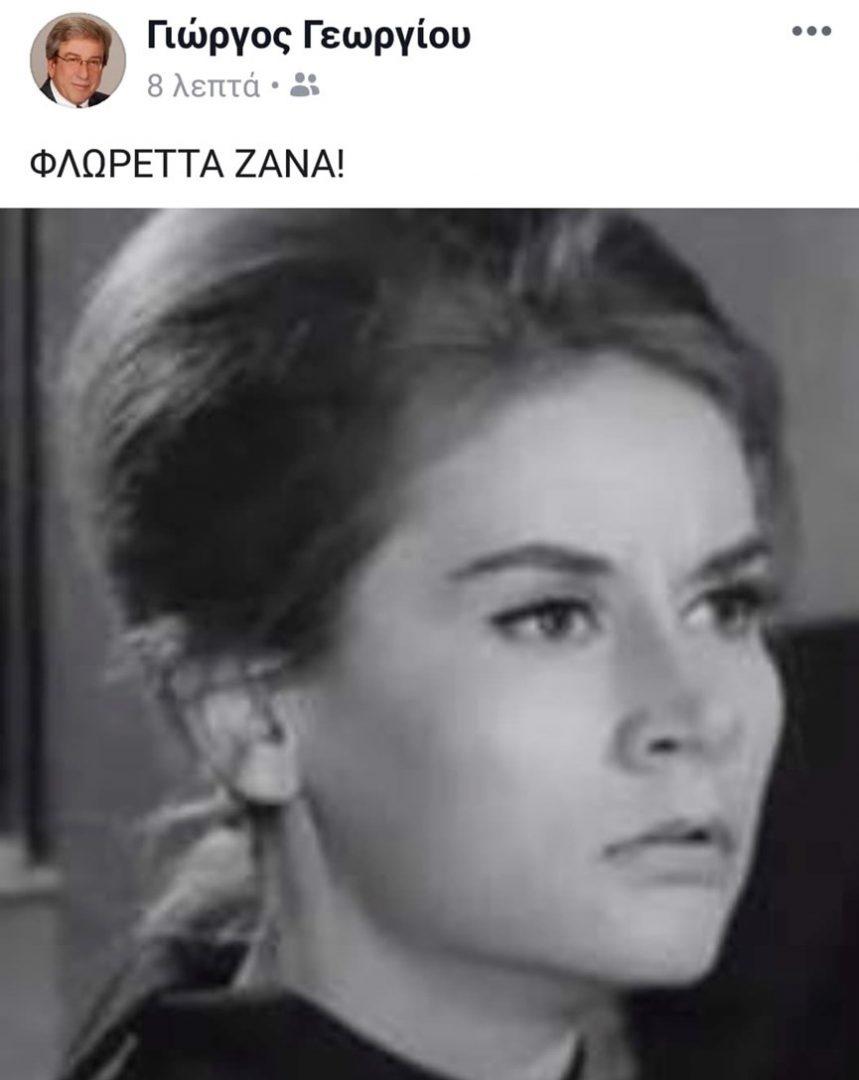 «Έφυγε η Φλωρέττα Ζάννα, σύζυγος του σπουδαίου Ντίνου Δημόπουλου. Καλό ταξίδι», έγραψε χαρακτηριστικά.  Δείτε την ανάρτησή του: