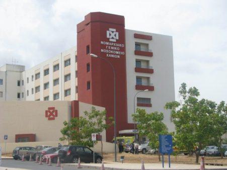 16 προσλήψεις στο Γενικό Νοσοκομείο Χανίων