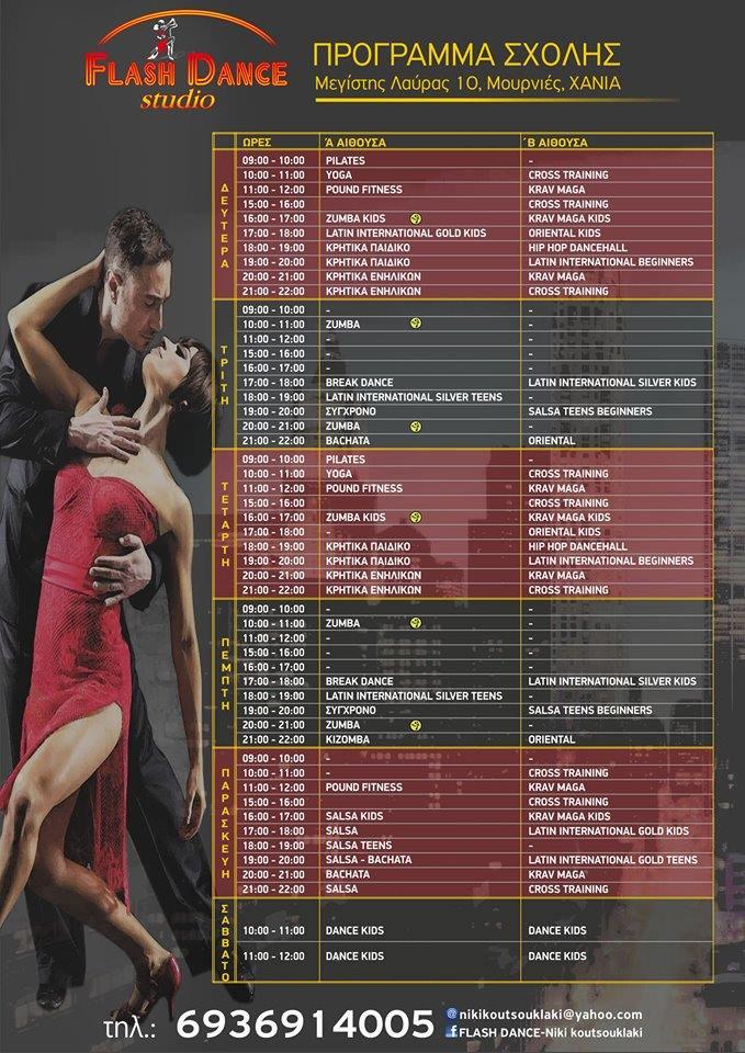 Σχολή χορού Flash Dance Studio, Χανιά