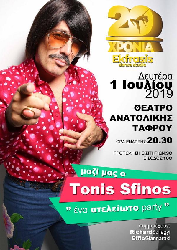 Τα Χανιά ετοιμάζεται να επισκεφτεί σύντομα ο Τόνι Σφήνος όχι για να πραγματοποιήσει συναυλία αλλά σε ρόλο έκπληξη!