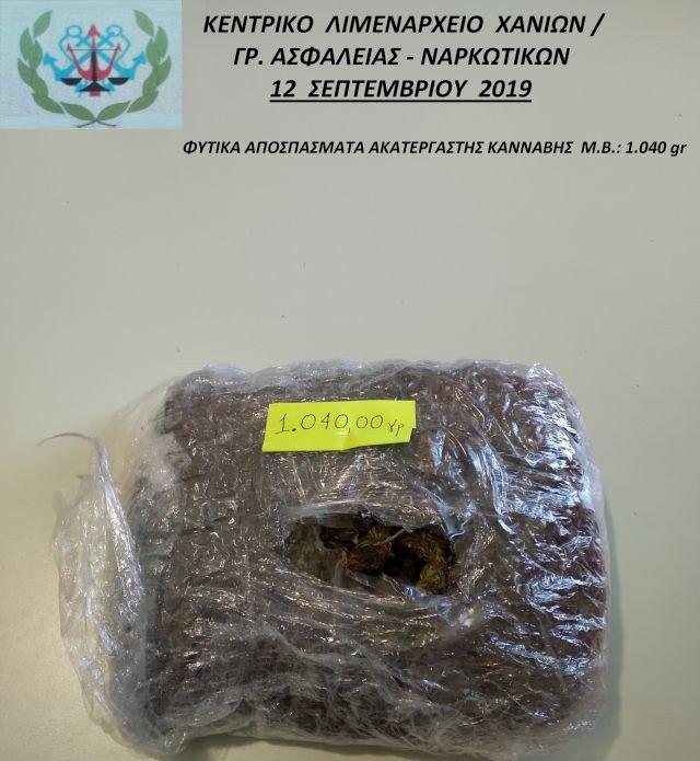 Ανήλικος έφτασε στα Χανιά με πάνω από ένα κιλό ναρκωτικών ουσιών