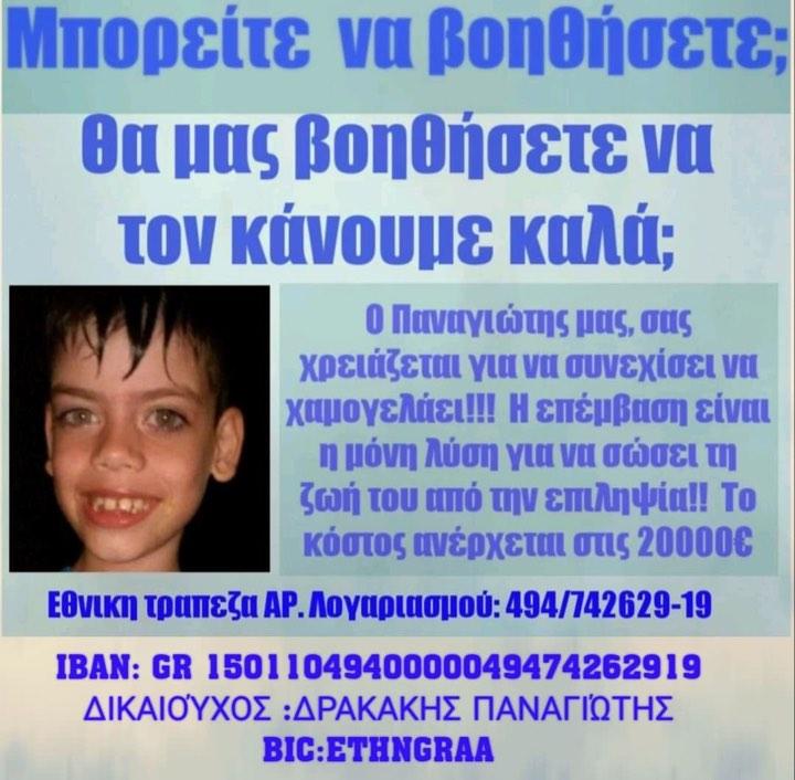 Το σοβαρό πρόβλημα με τις επιληψίες προσπαθεί να αντιμετωπίσει ο μικρός Παναγιώτης από τα Χανιά, ο οποίος θα εγχειριστεί στην Θεσσαλονίκη.