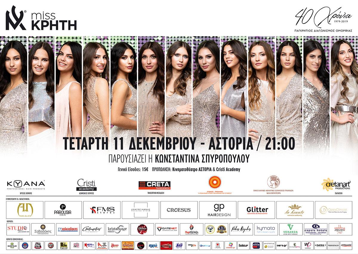 Αντίστροφη μέτρηση για τον 40ο Παγκρήτιο Διαγωνισμό Ομορφιάς με την Κωνσταντίνα Σπυροπούλου