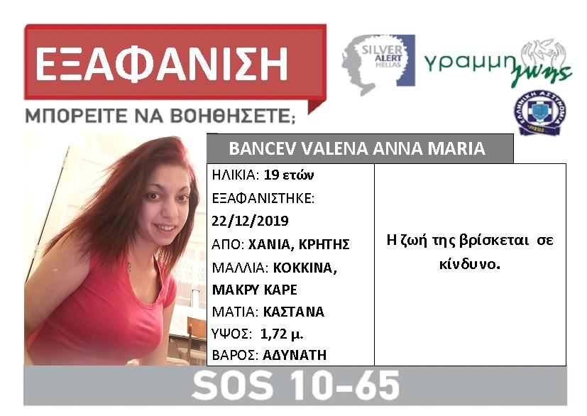 Χανιά: Εξαφάνιση 19χρονης! Μήπως μπορείτε να βοηθήσετε… (φωτο)