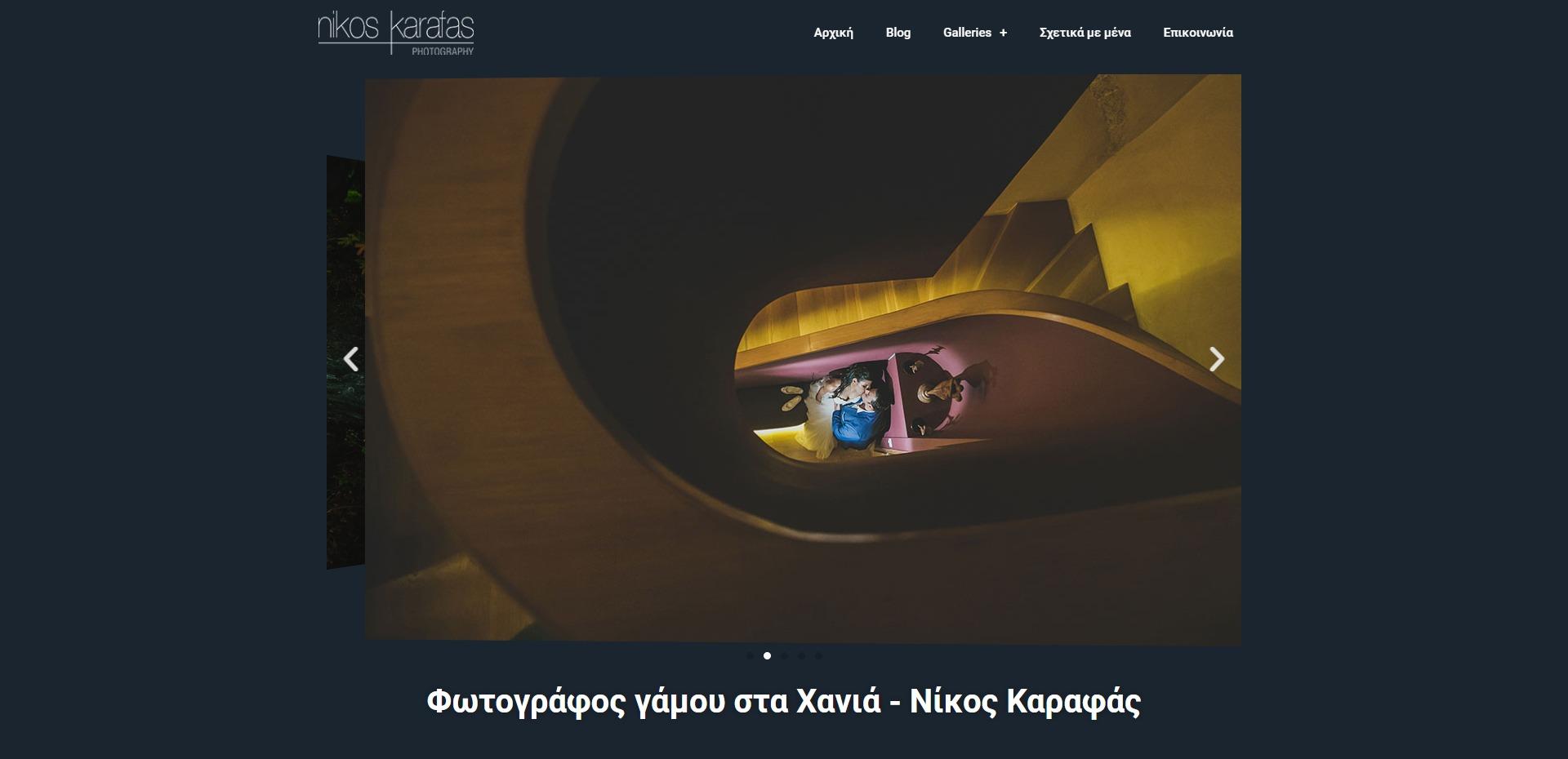 Δείτε την νέα ιστοσελίδα του Φωτογράφου Νίκου Καραφά (φωτο)