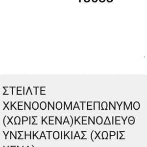 Αυτό είναι το SMS που πρέπει να στείλετε πριν βγείτε από το σπίτι σας