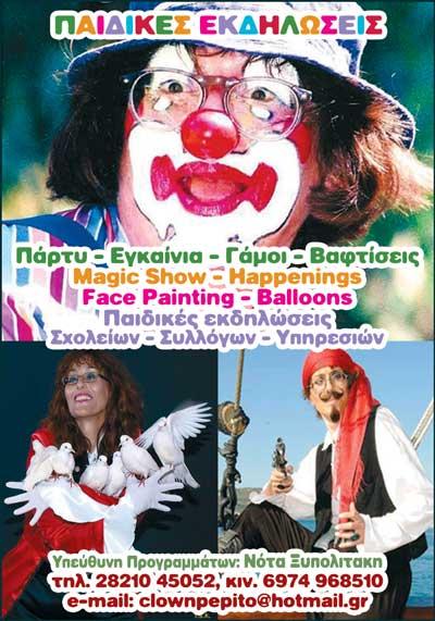 """Παιδικές εκδηλώσεις """"Οι Κλόουν""""- Πινιάτες - Μαγικά, Χανιά"""