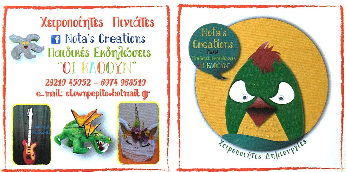 Πινιάτες Χειροποίητες δημιουργίες by Nota's Creations