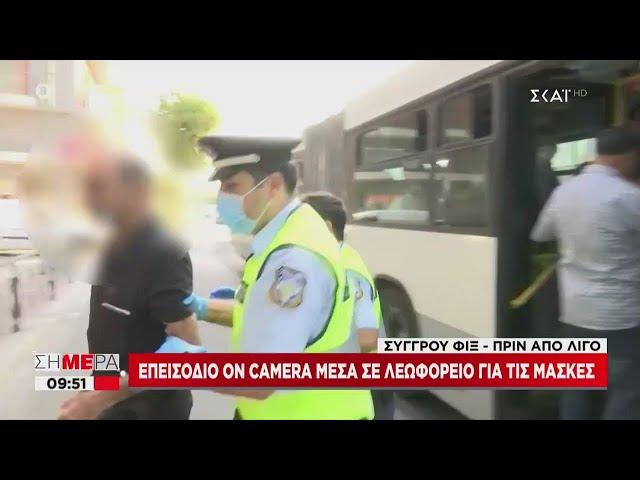 Επεισόδιο on camera μέσα σε λεωφορείο για τις μάσκες - «Μου έχει πει ο Θεός να μην φοράω» (video)