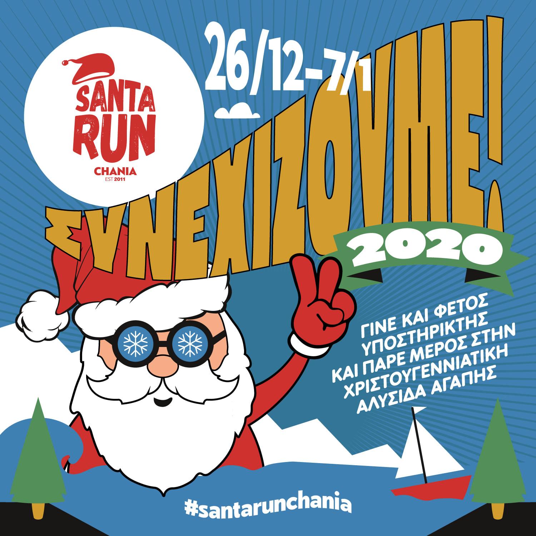 Χανιά: Έρχεται ένα διαφορετικό Santa run φέτος - Δηλώστε συμμετοχή
