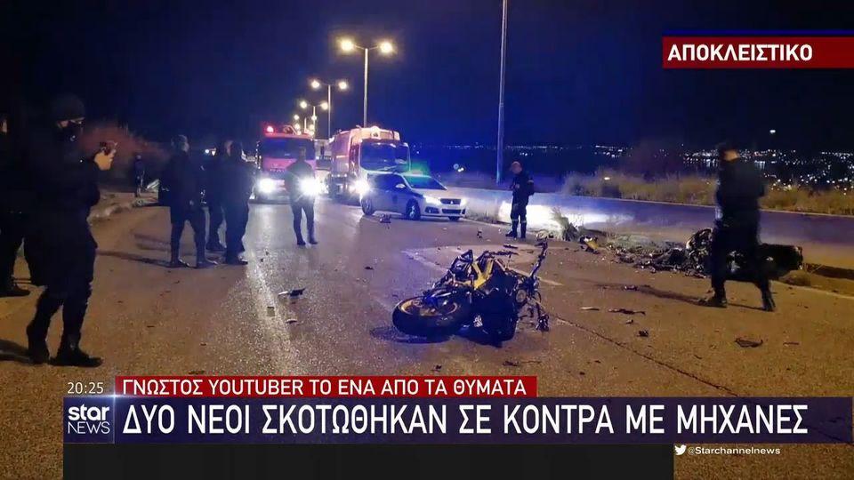 Αιγάλεω: Δύο νεκροί σε τροχαίο με μηχανές, youtuber ο ένας νεαρός που σκοτώθηκε
