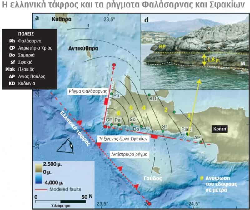 Νέα εκδοχή για τον καταστροφικό σεισμό 8,7 Ρίχτερ που έγινε στην Κρήτη