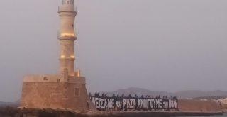 Χανιά: Διαμαρτυρία με γιγαντοπανό στον λιμενοβραχίονα του Ενετικού Λιμανιού (φωτο)